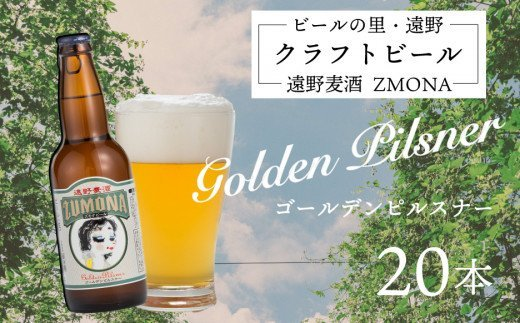 ズモナビール ゴールデンピルスナー20本セット【遠野麦酒ZUMONA】