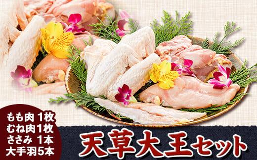 熊本県産 天草大王セット もも肉 むね肉 ささみ 大手羽 パック 大津町 熊本県《30日以内に順次出荷(土日祝除く)》鶏肉 株式会社KAM Brewing