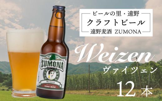 ズモナビール ヴァイツェン12本セット【遠野麦酒ZUMONA】
