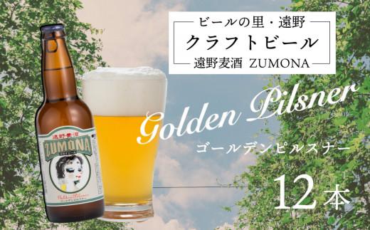 ズモナビール ゴールデンピルスナー12本セット【遠野麦酒ZUMONA】