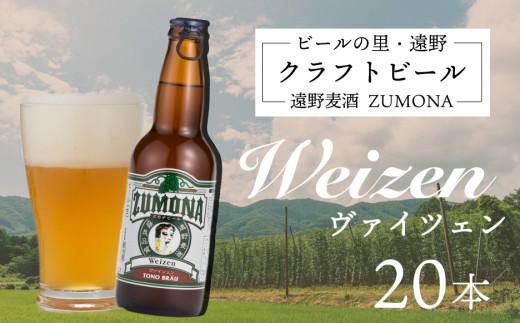 ズモナビール ヴァイツェン20本セット【遠野麦酒ZUMONA】