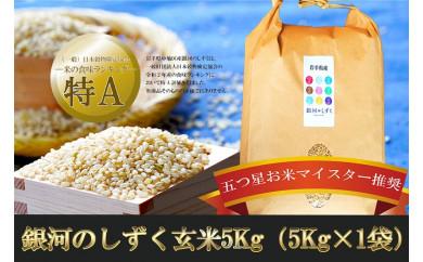 盛岡市産 銀河のしずく(玄米)5kg