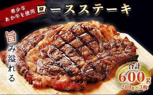 GZ008 あか牛ロースステーキ 200g×3 <津奈木町>和牛 牛肉 肉