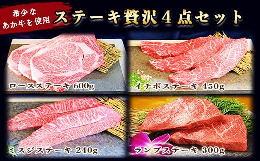 GZ013 あか牛ステーキ贅沢4点セット (ロース、イチボ、ミスジ、ランプ) <津奈木町>和牛 牛肉 肉
