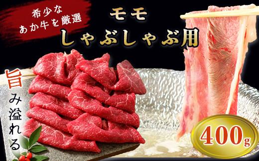 GZ003 あか牛モモしゃぶしゃぶ用 400g <津奈木町>和牛 牛肉 肉