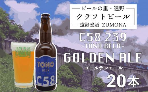 ズモナビール GOLDEN ALE 20本セット【遠野麦酒ZUMONA】