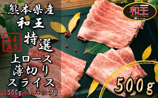 IZ007 熊本県産 黒毛和牛 和王 上ロース薄切り 500g 和牛 肉 牛肉