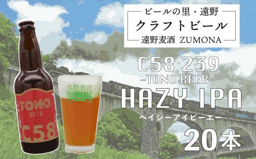 ズモナビール HAZY IPA 20本セット【遠野麦酒ZUMONA】