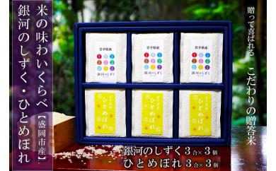 盛岡市産 米の味わいくらべ2種3合×6個セット(ギフト用)