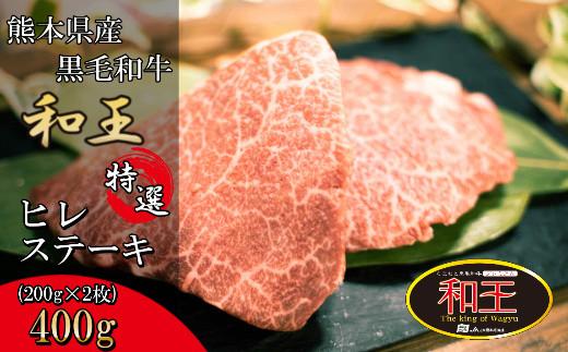 IZ001 熊本県産 黒毛和牛 和王 ヒレステーキ 400g 和牛 肉 牛肉