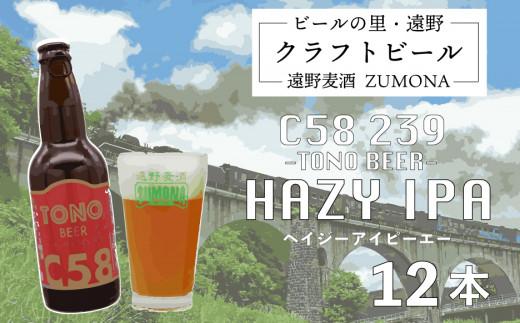 ズモナビール HAZY IPA 12本セット【遠野麦酒ZUMONA】