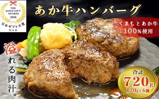 GZ001 あか牛ハンバーグ 120g×6個 <津奈木町>和牛 肉 牛肉
