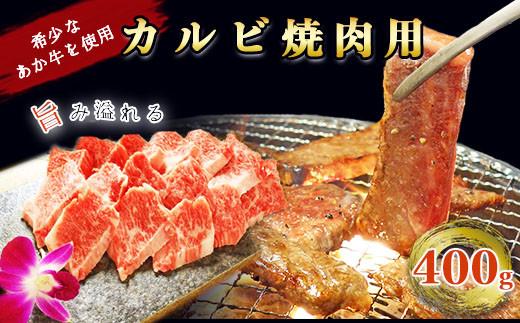 GZ005 あか牛カルビ焼肉用 400g <津奈木町>和牛 牛肉 肉