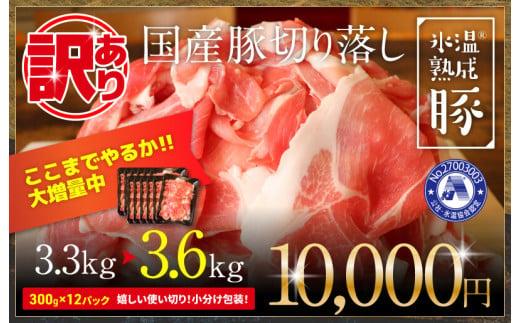 010B592 【期間限定】氷温(R)熟成豚 国産豚切落し3.6kg(+1パック300g)訳あり 数量限定