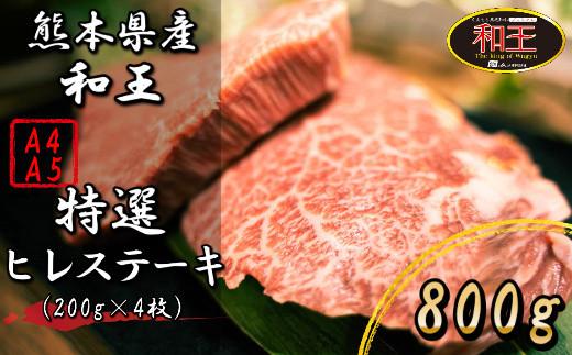 IZ003 熊本県産 黒毛和牛 和王 ヒレステーキ 800g 和牛 肉 牛肉