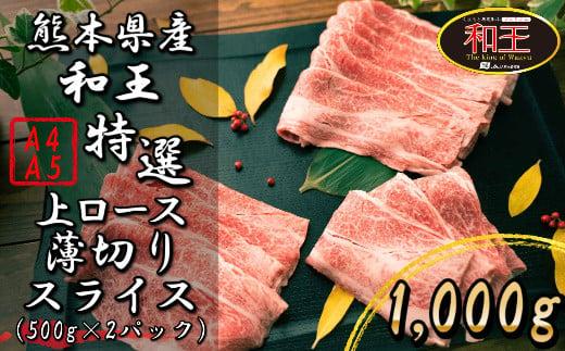 IZ008 熊本県産 黒毛和牛 和王 上ロース薄切り 1kg 和牛 肉 牛肉