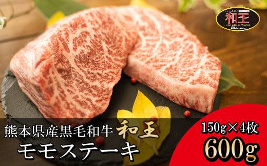 IZ010 熊本県産 黒毛和牛 和王 モモステーキ 600g 和牛 肉 牛肉
