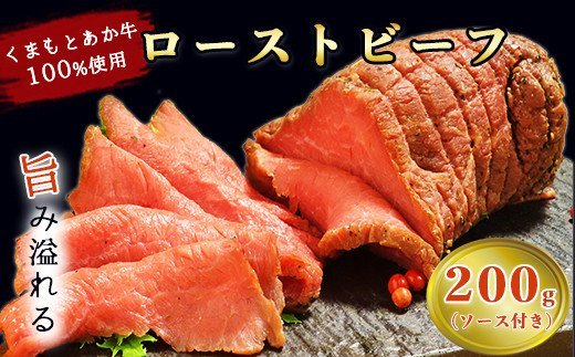 GZ002 あか牛ローストビーフ 200g(ソース付き) <津奈木町>和牛 牛肉 肉