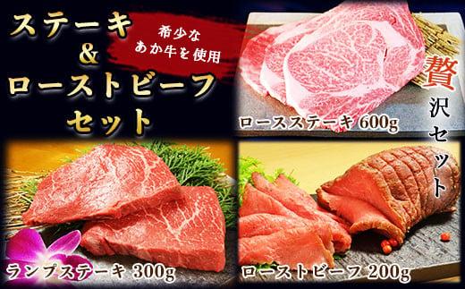 GZ012 あか牛ステーキ&ローストビーフセット <津奈木町>和牛 牛肉 肉
