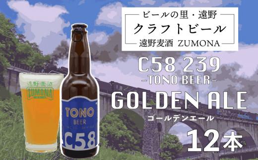 ズモナビール GOLDEN ALE 12本セット【遠野麦酒ZUMONA】