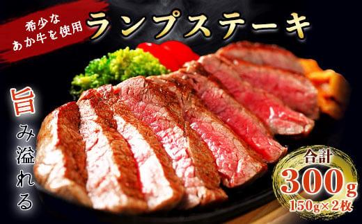 GZ007 あか牛ランプステーキ 150g×2 <津奈木町>和牛 牛肉 肉