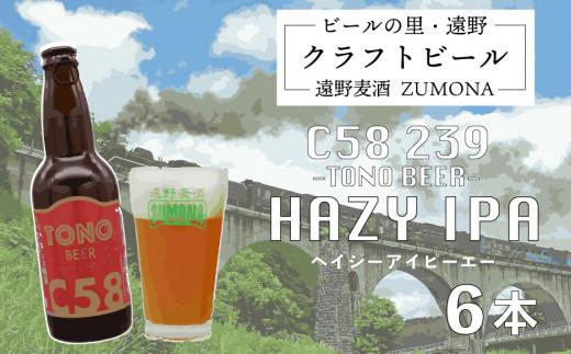 ズモナビール HAZY IPA 6本セット【遠野麦酒ZUMONA】