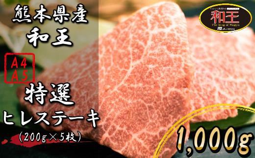 IZ004 熊本県産 黒毛和牛 和王 ヒレステーキ 1kg 和牛 肉 牛肉