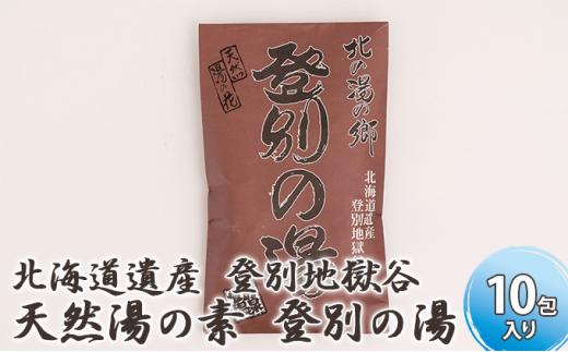 [№5793-0889]北海道遺産 登別地獄谷 「天然湯の素 登別の湯」 10包入り
