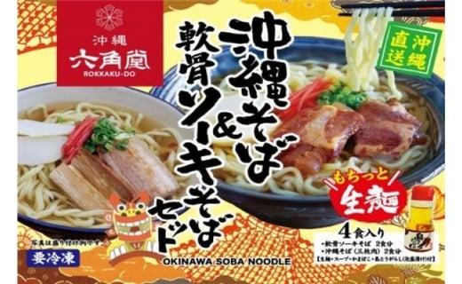 【沖縄そばセット】ソーキ、ラフテー、テビチ