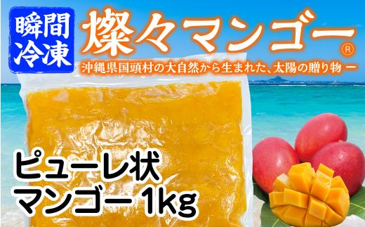 【沖縄県産】冷凍 燦々マンゴー(ピューレ状)1kg【無添加・保存料不使用】