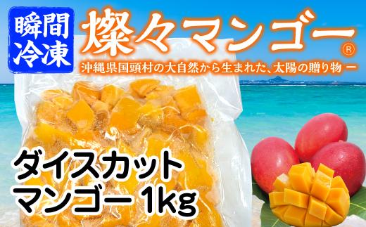 【沖縄県産】冷凍 燦々マンゴー(ダイスカット)1kg【無添加・保存料不使用】