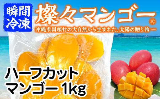 【沖縄県産】冷凍 燦々マンゴー(ハーフカット)1kg【無添加・保存料不使用】