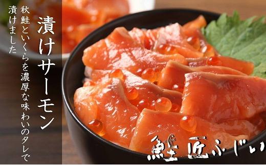 A-42096 【北海道根室産】<鮭匠ふじい>漬けサーモン120g×5P