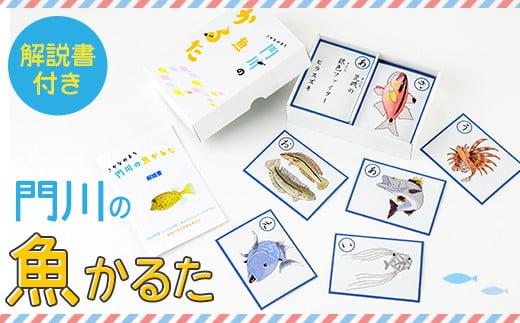 【AI-2】門川の魚かるた【門川町まちづくり推進課】