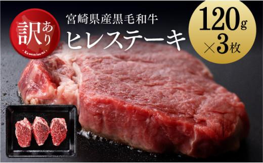 【訳あり】宮崎県産黒毛和牛ヒレステーキ360g