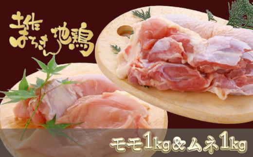 土佐はちきん地鶏(モモ1kg、ムネ1kg) ME050