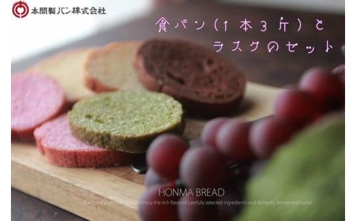 本間製パンの食パン(1本3斤)とラスクのセットB[013H09]