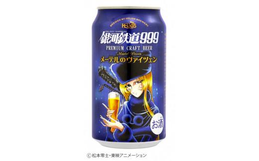 プレミアムクラフトビール銀河鉄道999メーテルのヴァイツェン6缶