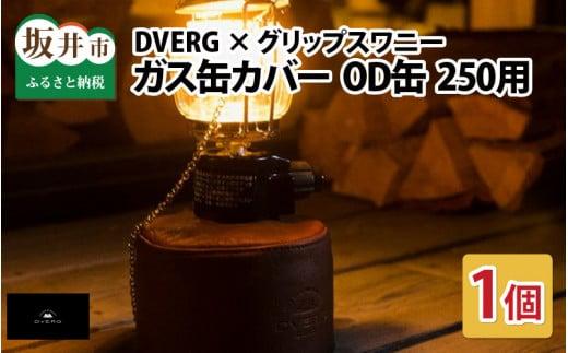 キャンプ アウトドア  ドベルグ×グリップスワニー ガス缶カバー OD缶 250用 1個