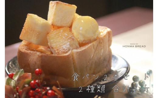 本間製パン食パン2本セット[013H06]