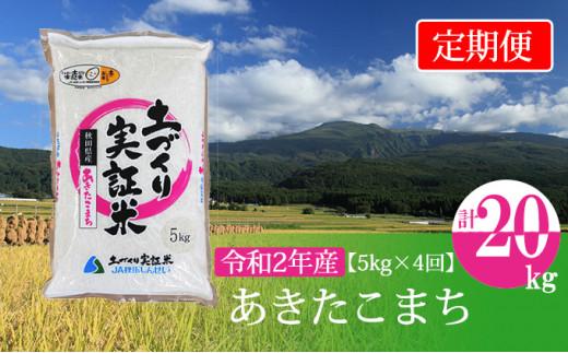 [№5685-2048]5kg×4ヵ月!秋田県産あきたこまち(土づくり実証米 定期便 5kg 20kg 4ヶ月)