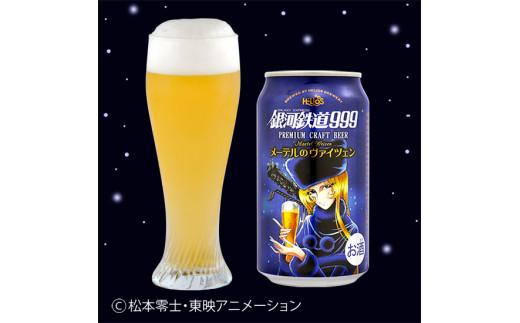 プレミアムクラフトビール銀河鉄道999メーテルのヴァイツェン24缶