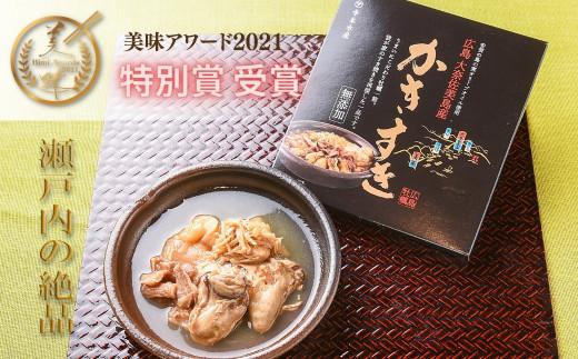 全国から応募された食品を日本の一流シェフ集団が「美味しさ」を基準に審査を行う「美味アワード2021」にて特別賞を受賞しました!