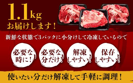 【訳あり】A4 ~A5ランク 九州産 黒毛和牛 切り落とし 1.1kg