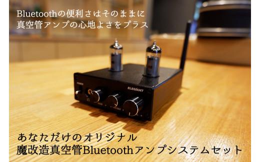 真空管とBluetoothの融合アンプシステム。Bluetoothの便利さに真空管の心地よさをプラス。
