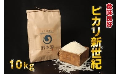 京丹後米 特別栽培米ヒカリ新世紀10kg/令和3年度産 精米 お米