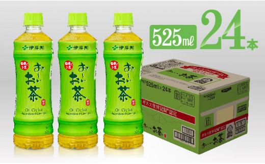 お~いお茶 緑茶525ml×24本PET