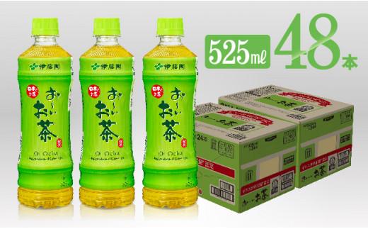 お~いお茶 緑茶525ml×24本×2ケースPET
