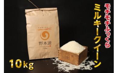 丹後米(ミルキークイーン10kg 特別栽培米)米の弾力抜群