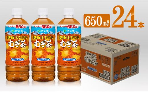 健康ミネラル むぎ茶650ml×24本PET